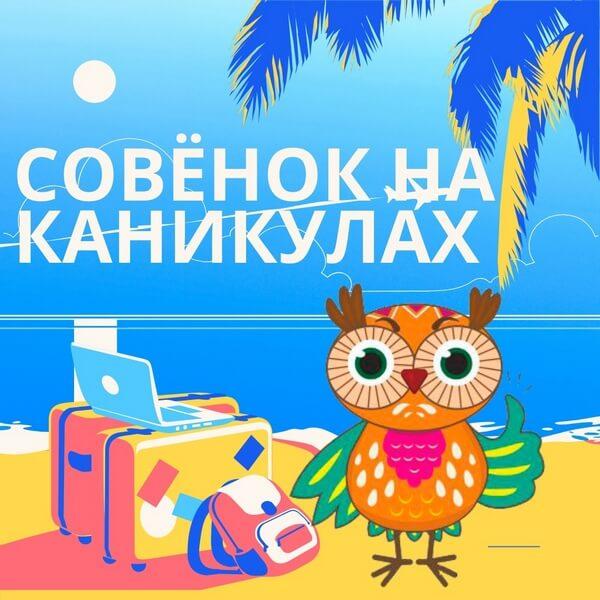 дети на каникулы